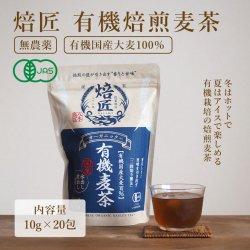 焙匠 有機焙煎麦茶ティーパック 200g 10g×20包|ノンカフェインで無農薬栽培の麦茶_k3