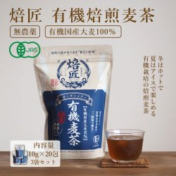 焙匠 有機焙煎麦茶ティーパック 200g 10g×20包 お徳用3袋セット|ノンカフェインで無農薬栽培の麦茶_k3