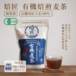 焙匠 有機焙煎麦茶ティーパック 200g 10g×20包 お徳用5袋セット|ノンカフェインで無農薬栽培の麦茶_k3