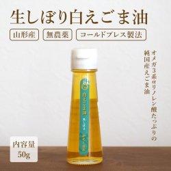 山形産 生しぼり白えごま油 50g|コールドプレス製法で栄養素をたっぷり含んだ100%国産のえごま油_k3