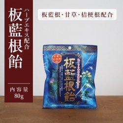 板藍根飴 ばんらんこんあめ 80g 甘草・板藍根配合の健康飴_k3