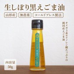 山形産 生しぼり黒えごま油 50g|コールドプレス製法で栄養素をたっぷり含んだ100%国産のえごま油_k3