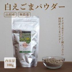 山形産 白えごまパウダー 100g|αリノレン酸をたっぷり含んだ100%国産のえごまパウダー_k3
