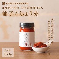 国産無添加ゆずこしょう 150g 赤トウガラシ|着色料不使用 国産原料のみを使った贅沢なゆずこしょう