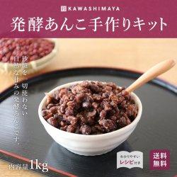 発酵あんこ手作りキット|有機小豆と有機米麹を使った自然な甘みのあんこ-かわしま屋-【作り方レシピ付き】【送料無料】