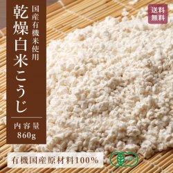 国産有機白米乾燥こうじ 860g 国産有機米を熟練の職人が丁寧に米麹に仕上げました -かわしま屋- 【送料無料】*メール便での発送*_k3