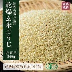 国産有機玄米乾燥こうじ 860g 国産有機玄米を熟練の職人が丁寧に米麹に仕上げました -かわしま屋- 【送料無料】*メール便での発送*_k3
