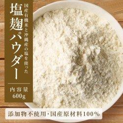 塩麹パウダー 600g 国産有機米の米麹と沖縄産シママースの塩を使った無添加の塩麹パウダー -かわしま屋- 【送料無料】*メール便での発送*_k3