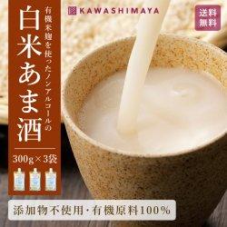 白米あま酒 300g×3袋セット|有機栽培米の米麹を使用したノンアルコールの無添加甘酒 -かわしま屋- 【送料無料】*メール便での発送*_k3