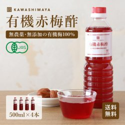 和歌山県産 有機赤梅酢 500ml 4本セット 無農薬・無添加の梅酢 -かわしま屋- 【送料無料】