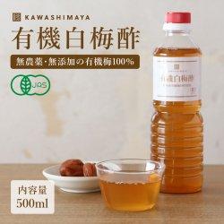 和歌山県産 有機白梅酢 500ml 無農薬・無添加の梅酢 -かわしま屋-
