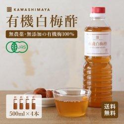 和歌山県産 有機白梅酢 500ml 4本セット 無農薬・無添加の梅酢 -かわしま屋- 【送料無料】