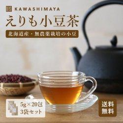 あずき茶 ティーバッグ 北海道産 えりも小豆茶 100g(5g×20包)×3袋セット|無農薬・自然栽培 平譯さんのえりも小豆をティーバッグに -かわしま屋- 【送料無料】*メール便での発送*