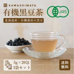 黒豆茶 ティーバッグ 北海道産 いわくろ 100g(5g×20包)×3袋セット|無農薬・自然栽培 平譯さんのいわくろ黒豆をティーバッグに -かわしま屋- 【送料無料】*メール便での発送*