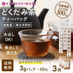 無農薬 無施肥 どくだみ茶 ティーバッグ 3g×40包×3袋セット 兵庫県産 |煮出して家族で 【送料無料】_k3