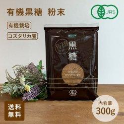 有機黒糖 粉末 有機栽培さとうきび使用 300g コスタリカ産 【送料無料】*メール便での発送*_k3