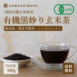 有機黒炒り玄米茶 500g 国産有機玄米使用|無添加・無化学肥料 ノンカフェイン 有機玄米コーヒー -かわしま屋- 【送料無料】*メール便での発送*