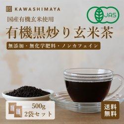 有機黒炒り玄米茶 500g 2袋セット 国産有機玄米使用|無添加・無化学肥料 ノンカフェイン 有機玄米コーヒー -かわしま屋- 【送料無料】
