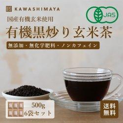 有機黒炒り玄米茶 500g 6袋セット 国産有機玄米使用|無添加・無化学肥料 ノンカフェイン 有機玄米コーヒー -かわしま屋- 【送料無料】
