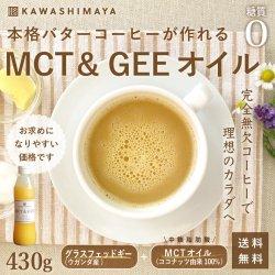 MCT & GEE 430g お手頃タイプ 混ぜるだけでバターコーヒー・完全無欠コーヒー 【送料無料】_k3<img class='new_mark_img2' src='https://img.shop-pro.jp/img/new/icons7.gif' style='border:none;display:inline;margin:0px;padding:0px;width:auto;' />