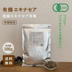 有機エキナセア 乾燥エキナセア茶葉100g有機栽培 ハーブティー 【送料無料】*メール便での発送*