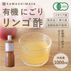 イタリア産 有機リンゴ酢 900ml| 無添加・無ろ過・発酵助剤不使用 -かわしま屋-