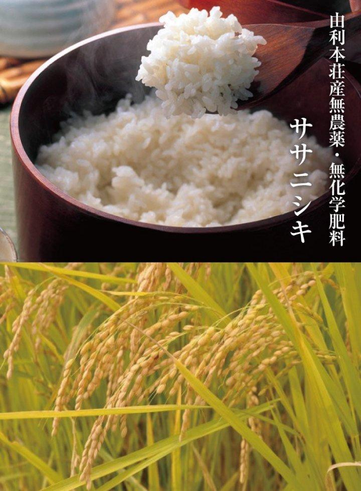 無農薬ササニシキ白米-由利本荘産-1kg*平成29年度新米*