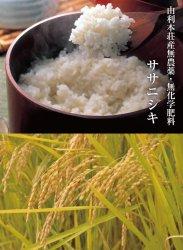 無農薬ササニシキ白米-由利本荘産-1kg*2019年度秋新米*