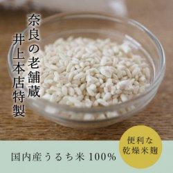 乾燥麹 (米麹)1kg量(860g)-井上本店特製無添加乾燥米麹-
