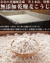 麦麹870g(井上本店特製 乾燥麦麹 国産押麦100%)