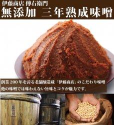 三年味噌 傳右衛門味噌無添加450g -愛知県、奈良県、福岡県産大豆使用-