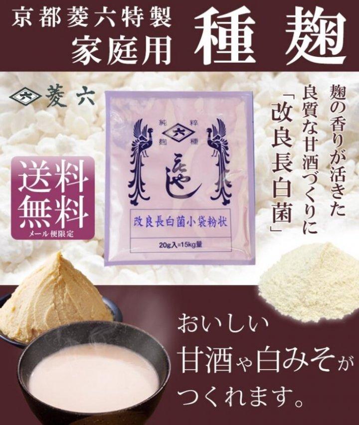 種麹【長白菌小袋粉状】20g(15kg分) -京都...