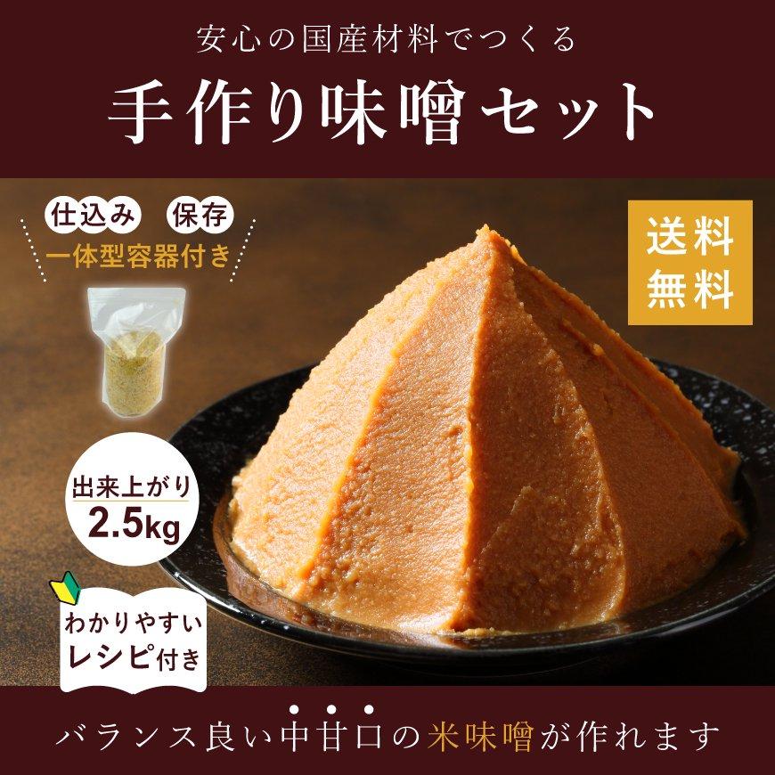 手作り味噌セット-2.5kg分(国産無農薬大豆、有機米麹、国産麦麹、天日塩、仕込み袋)