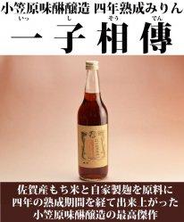一子相傳(いっしそうでん)小笠原味醂特製四年熟成本みりん600ml