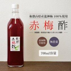 龍神梅 赤梅酢 無添加・無農薬栽培の梅から作られた梅酢 700ml
