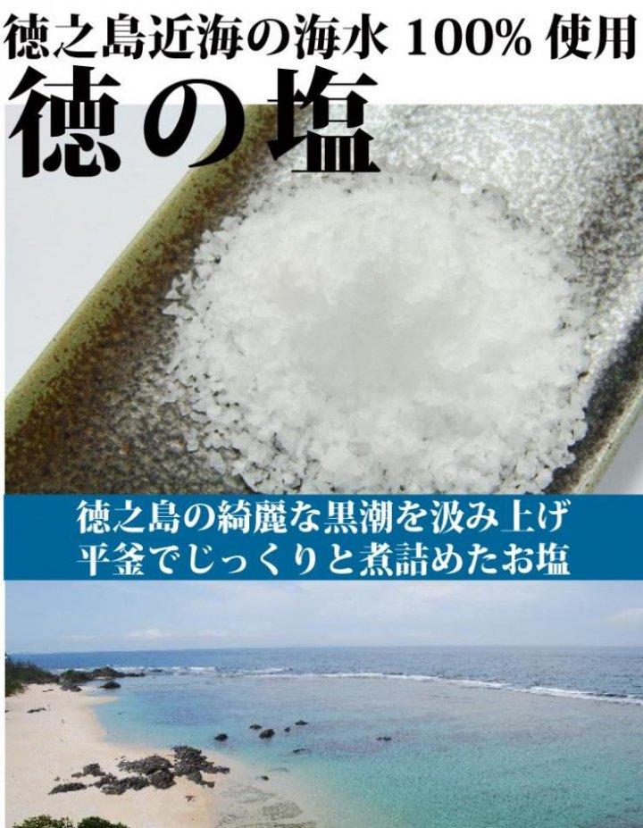 徳の塩-徳之島近海の海水100%使用-1kg