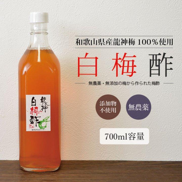 龍神梅 白梅酢 無添加・無農薬栽培の梅から作られた梅酢 700ml