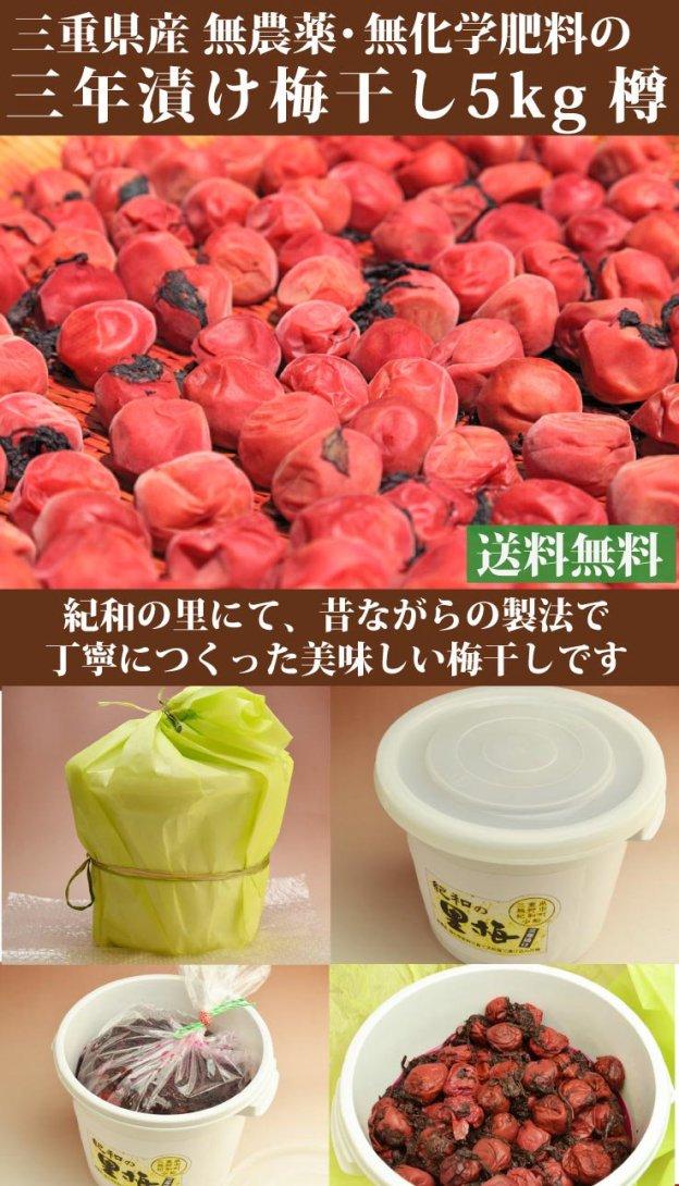 三年漬け梅干 -紀和の里梅 無農薬・無添加梅干し-5kg 樽入り 【在庫限り】
