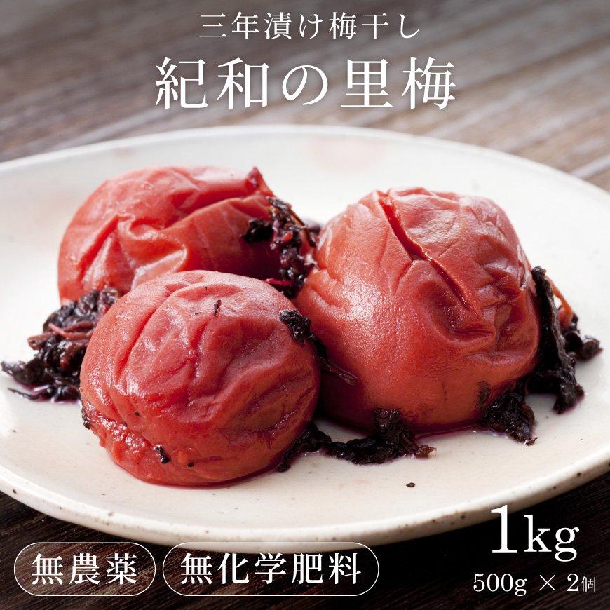 三年漬け梅干 -紀和の里梅 無農薬・無添加梅干し1kg 【在庫限り】