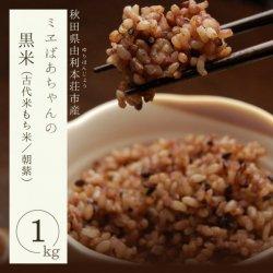 黒米(古代米もち米|朝紫)1kg-由利本荘産 特別栽培米減農薬-
