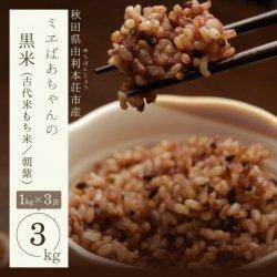 黒米(古代米)-由利本荘産特別栽培3kgセット