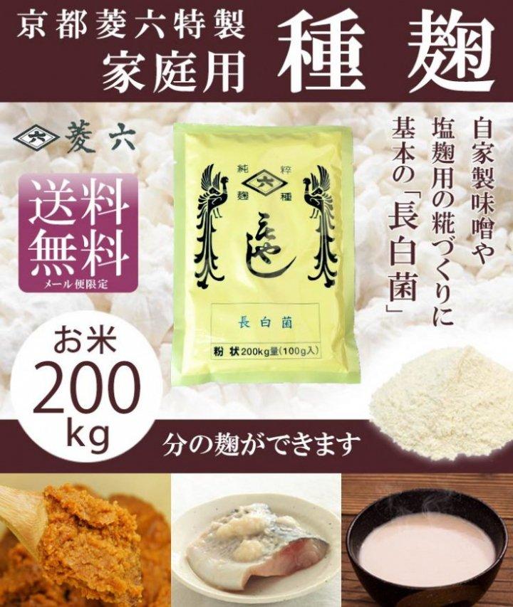 種麹「長白菌」100g-200kg量(菱六)【送料無料】*メール便での発送*