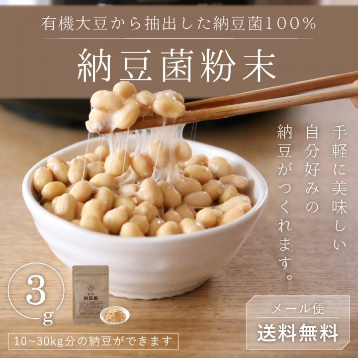 納豆菌粉末3g-有機大豆抽出100%【送料無料】...