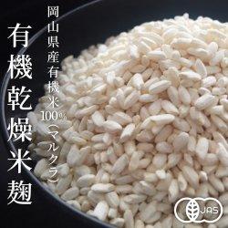 有機乾燥米麹-岡山産有機米100%-(マルクラ)500g