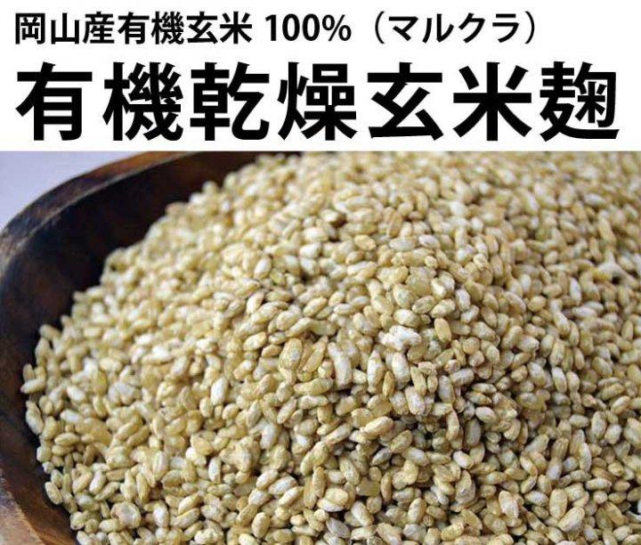 有機乾燥玄米麹-岡山産有機玄米100%-(マルクラ)500g 【6月発送予定】