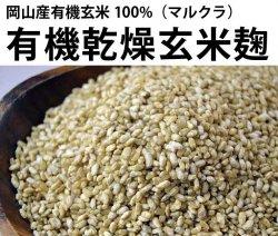 有機乾燥玄米麹-岡山産有機玄米100%-(マルクラ)500g