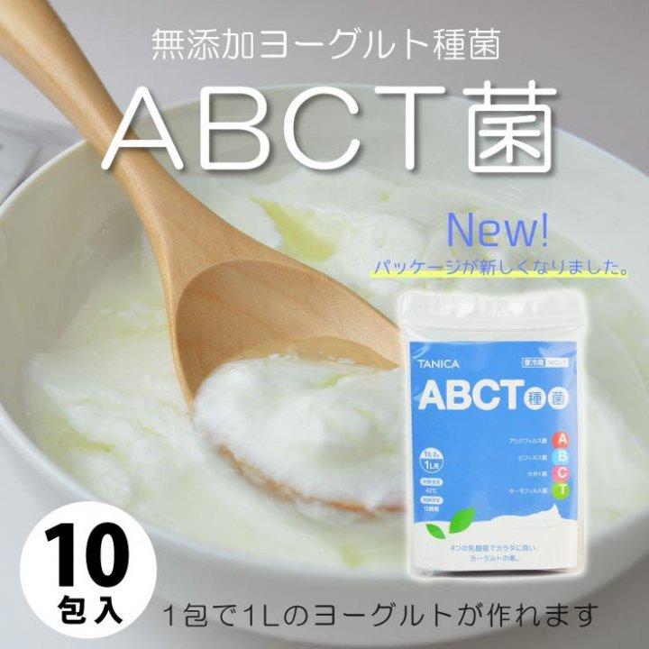 abct種菌(ヨーグルト種菌 1リットル用x10包)*6/1より メール便不可 クール便発送