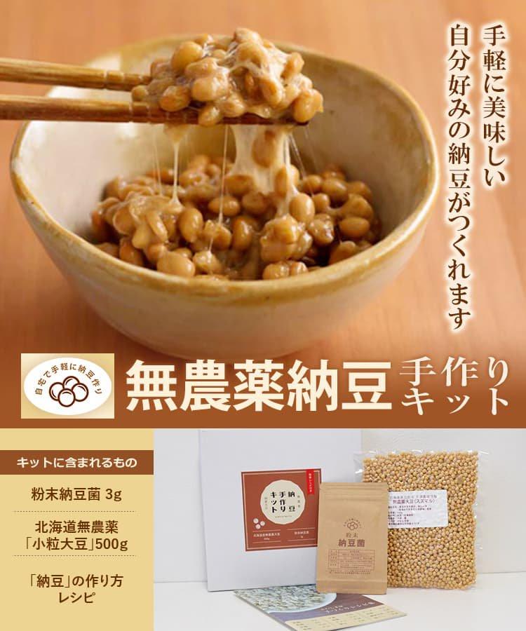 無農薬手づくり納豆キット(粉末納豆菌3g+北海道産無農薬大豆500gセット)