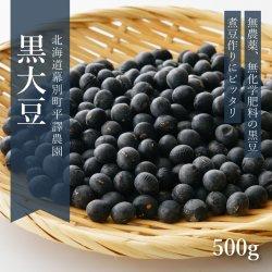 北海道産無農薬黒豆「いわくろ」200g*