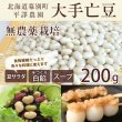 【50%OFF】北海道産無農薬手亡豆(大手亡)200g* <img class='new_mark_img2' src='//img.shop-pro.jp/img/new/icons31.gif' style='border:none;display:inline;margin:0px;padding:0px;width:auto;' />